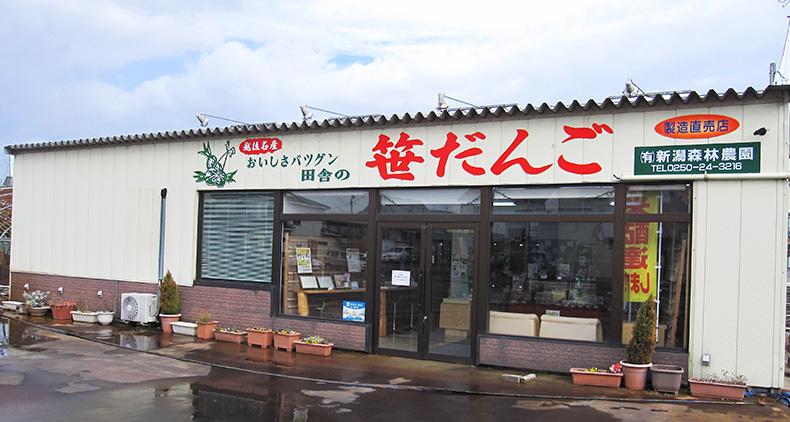 新潟森林農園本店