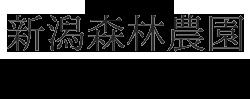 農家直送!笹団子(笹だんご)・お米(コシヒカリ・こしいぶき)・お餅など新潟特産品の通販の新潟森林(もりばやし)農園