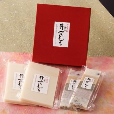 杵つき餅ギフトセット【1】