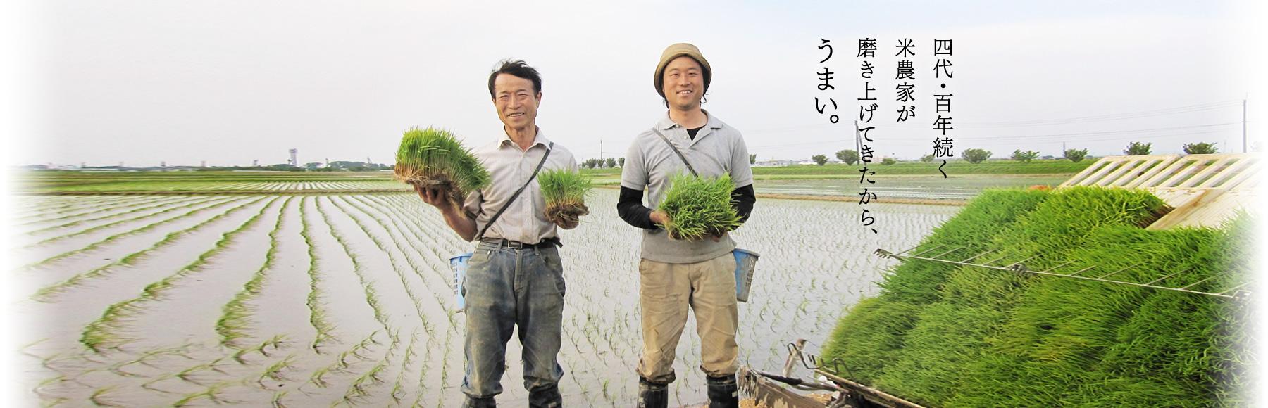 四代・百年続く米農家が磨き上げてきたから、うまい。
