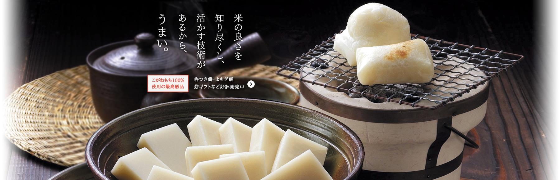 米の良さを知り尽くし、活かす技術があるから、うまい。