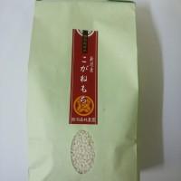 特別栽培米こがねもち(白米)1kg