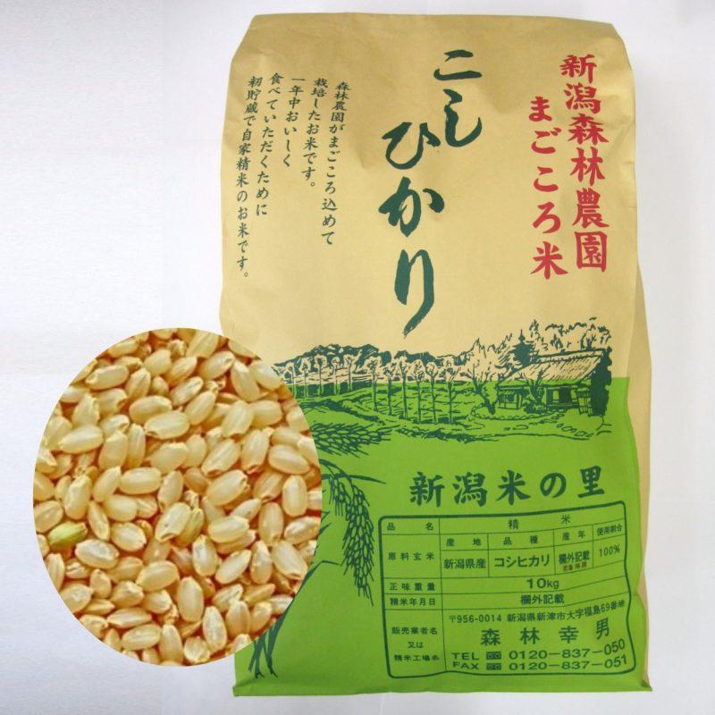 ★送料無料★まごころ米 コシヒカリ(玄米)30kg