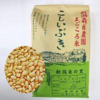 まごころ米 こしいぶき(玄米)5kg